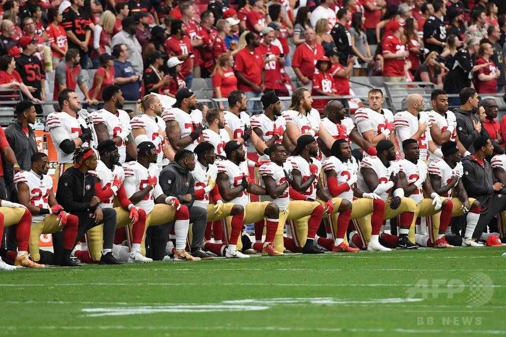 NFL選手の抗議続くも規模縮小、米大統領の発言を無視