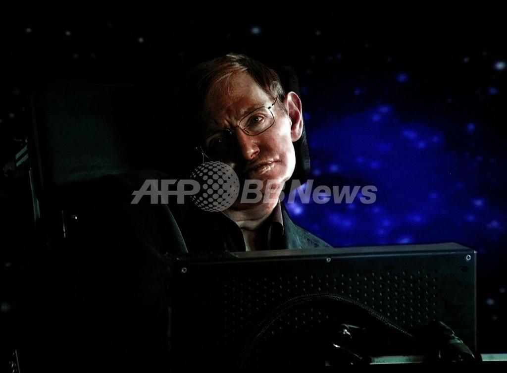 「宇宙人はいるかもしれないが、コンタクトするのは危険」ホーキング博士