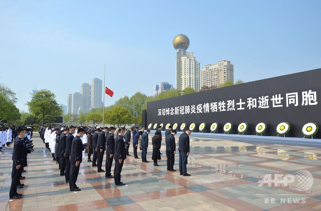 中国全土で黙とう、新型ウイルス犠牲者3000人超を追悼