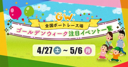 GWはボートレース場で遊びつくそう!<br />家族やカップルで楽しめるイベント情報が満載!新サイトがオープン!!