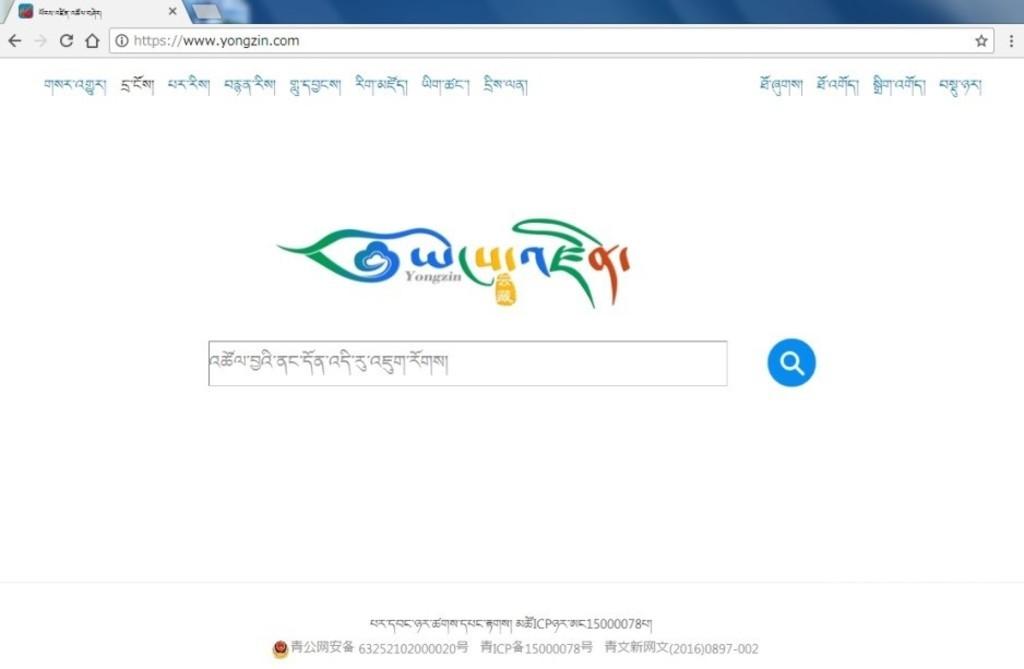 世界初のチベット文字検索エンジン「雲藏」開設1年 訪問数1億2000人突破