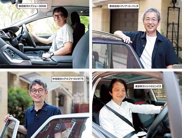 イタリア&フランス車に乗る建築家4人、ラテンの愛車遍歴と家づくりを語る。/前編
