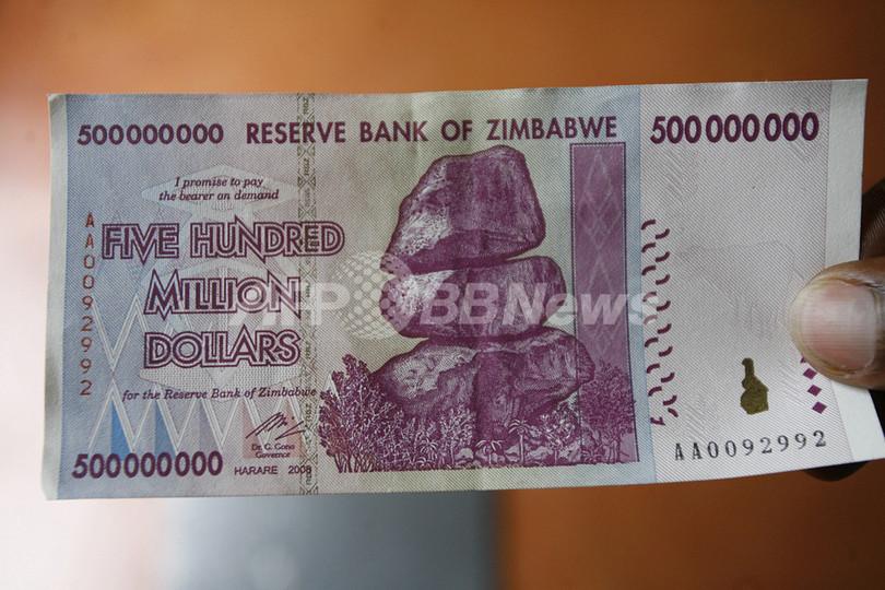 新5億ドル紙幣、ジンバブエで流通開始 それでも価値は千円以下