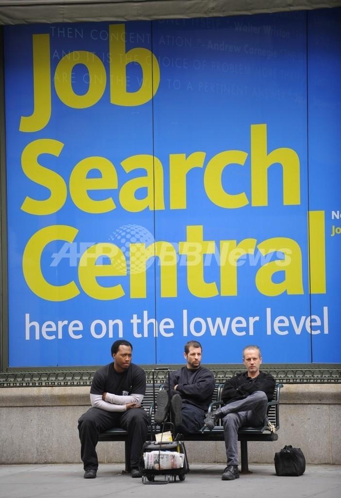 9月の米雇用統計、雇用者数は予想を超える増加 失業率は高止まり