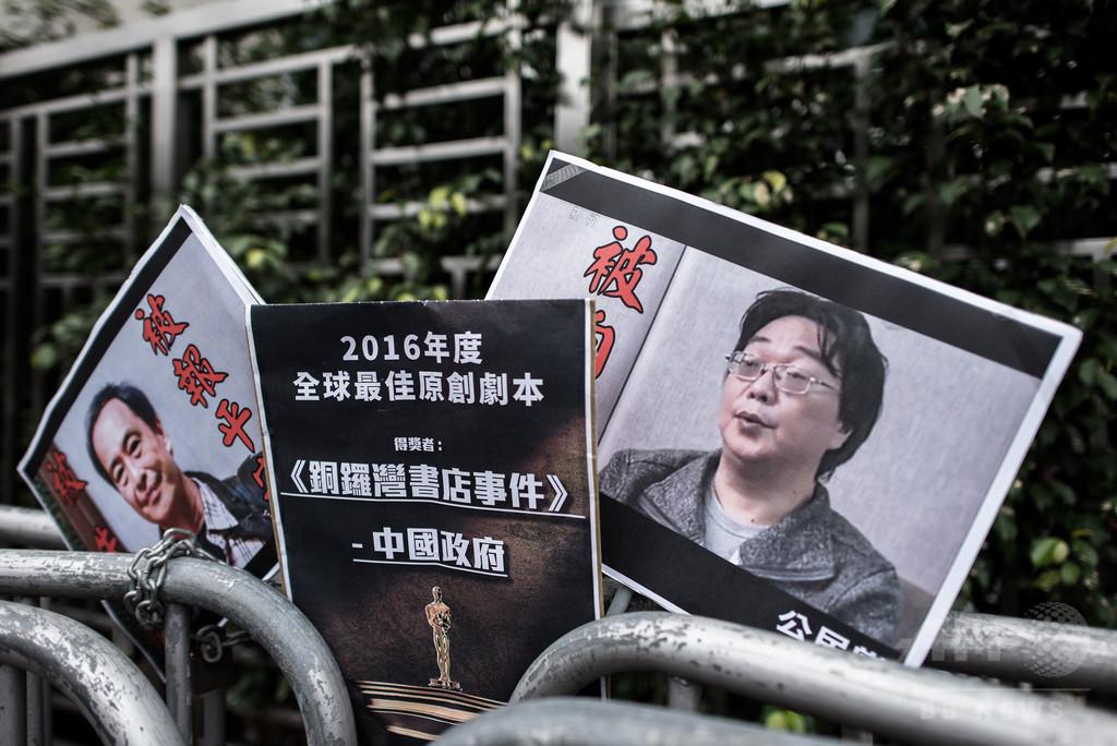 中国で再拘束の香港書店経営者、動画で過ち認めスウェーデンを批判