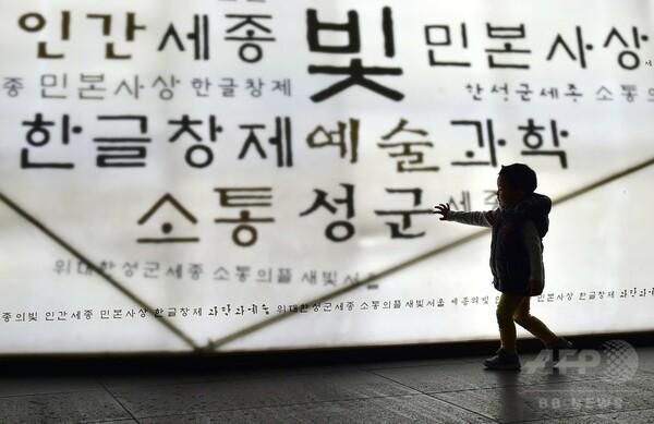 南では「お嬢さん」 北では「奴隷」 ─ 朝鮮半島で進む言語分断