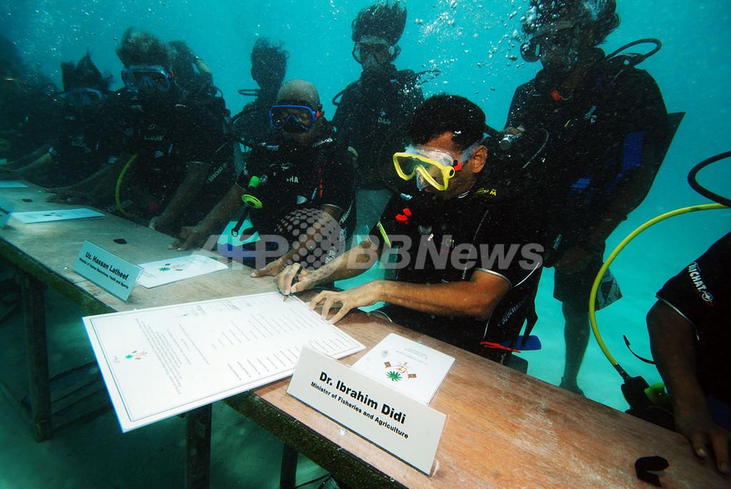 モルディブで「海中閣議」、温暖化の脅威訴える