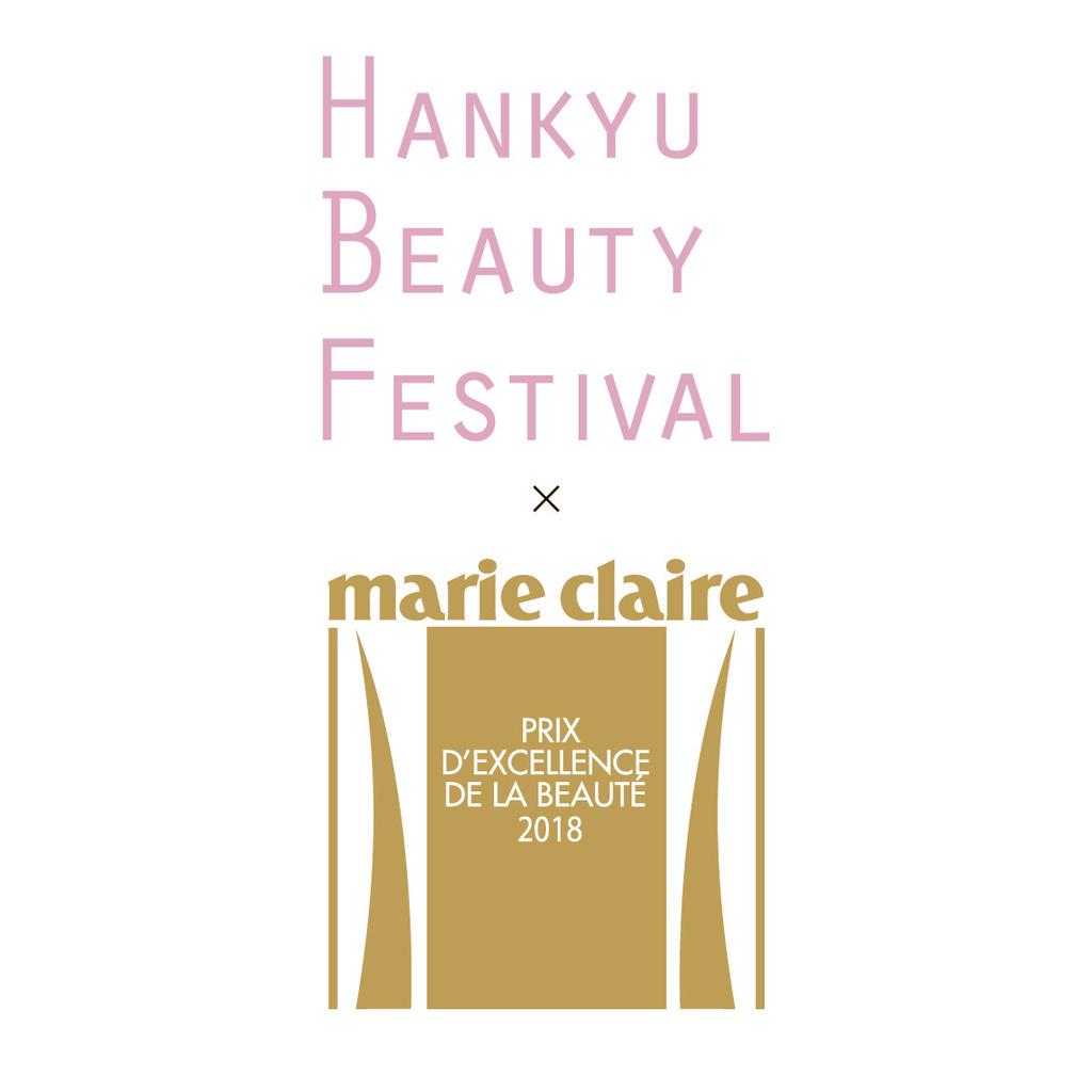 <HANKYU BEAUTY SUMMER COSMETICS>Hankyu Beauty Information1