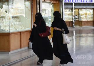 セクハラに罰則、サウジアラビアが法案成立目指す