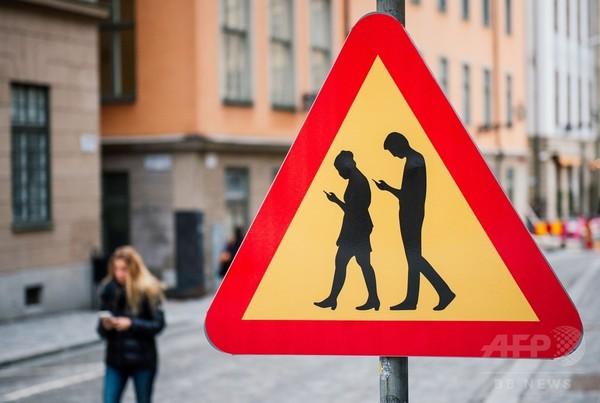 「歩きスマホ」、道路標識で注意呼びかけ スウェーデン
