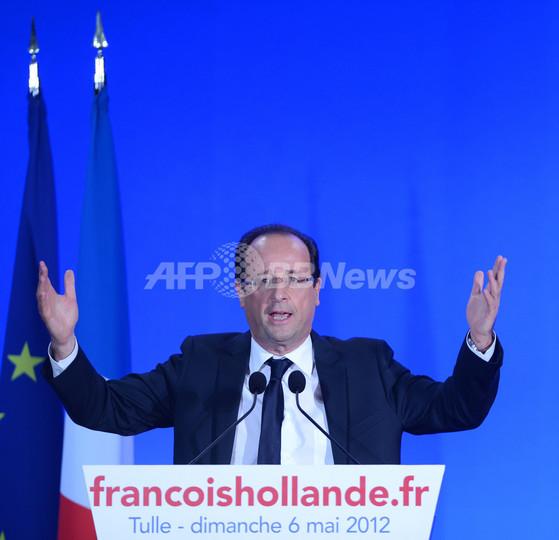 フランス大統領にオランド氏、現...