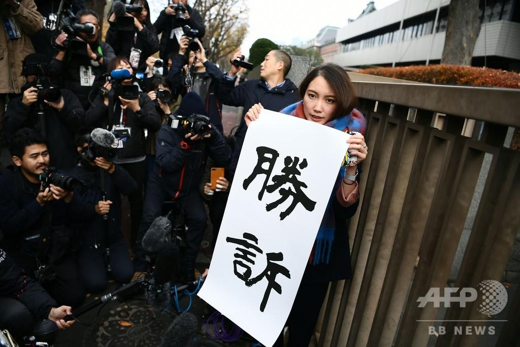 日本の「#MeToo」 裁判、伊藤詩織氏が勝訴 山口氏「すぐに控訴」