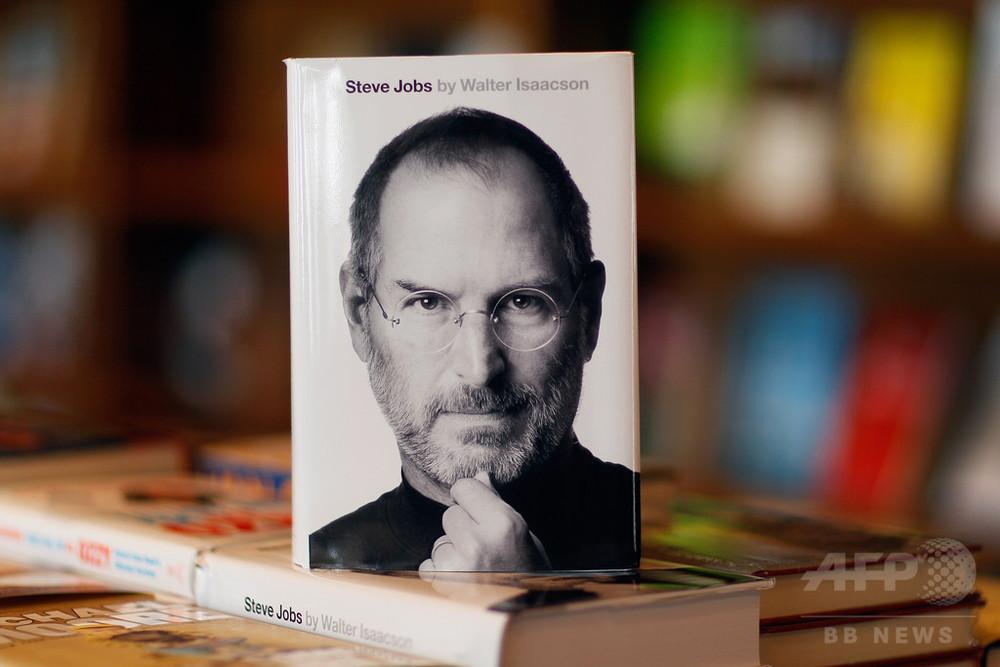故ジョブズ氏が「死後の証言」、米アップルの独禁法訴訟
