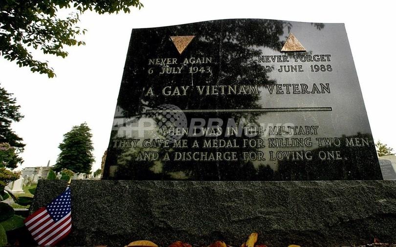 米軍の「同性愛公言禁止」規定に違憲判断、米連邦地裁
