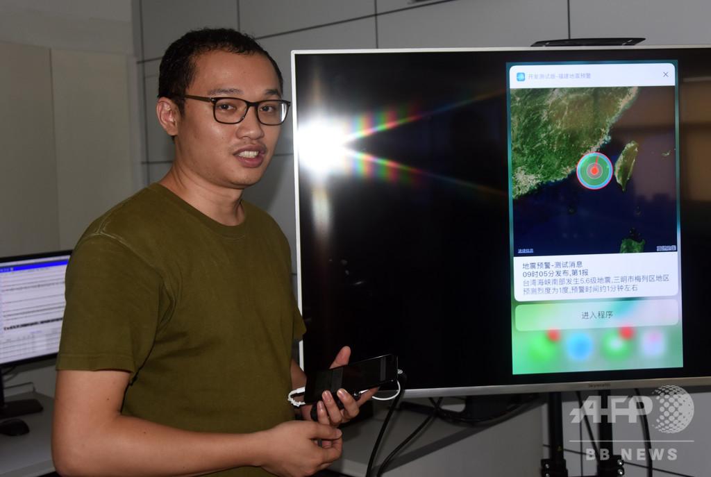 シャオミなど、地震警報機能を操作システムに組み込んだスマホ開発 世界初