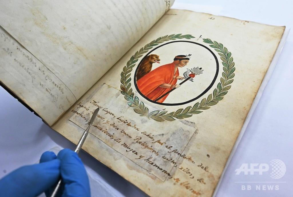 ペルー、インカ帝国の歴史を記した貴重な写本公開