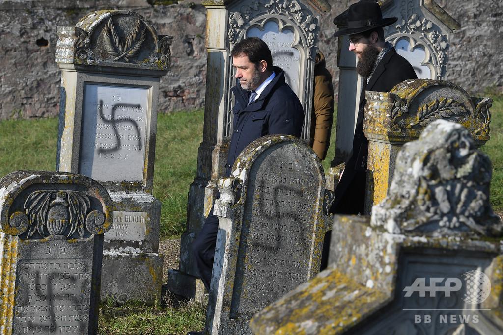 仏、ヘイトクライム対策部を設置へ ユダヤ人墓地荒らしを受けて