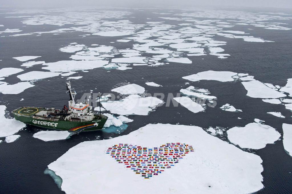 北極の海氷面積、温暖化で観測史上最小に 米研究所