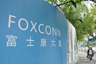 ホンハイ子会社の上場申請承認、4700億円調達予定