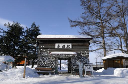 いまだに人気スポット、北海道帯広の幸福駅