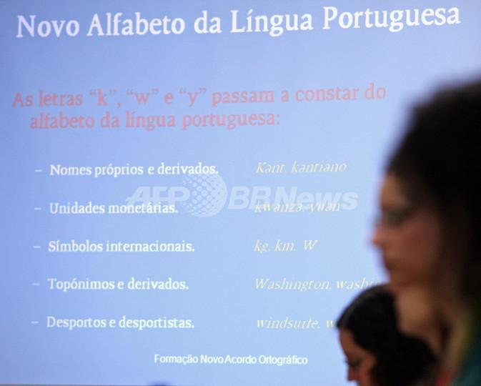ポルトガル語圏で「ブラジル式」に表記統一へ、国民は混乱