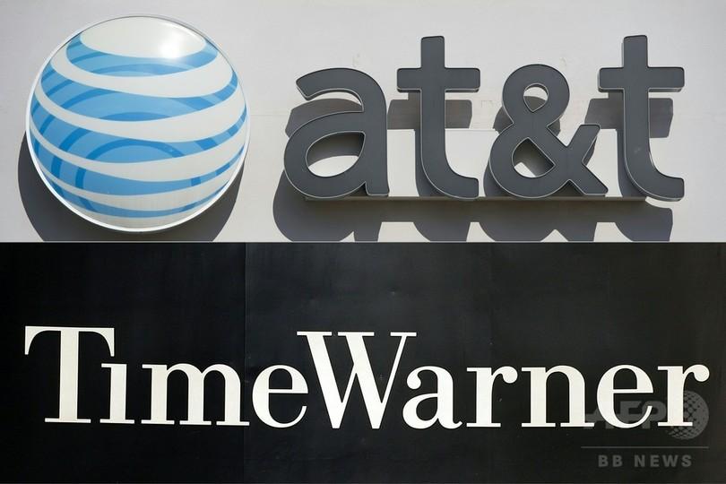 米AT&T、タイム・ワーナーを買収 巨大メディア企業誕生へ