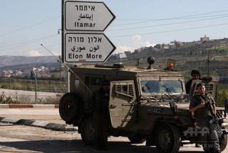 イスラエル人家族に銃撃、夫婦死亡 子供負傷 パレスチナ人の犯行か