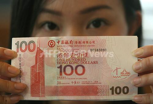 人民元上昇、返還後初めて香港ドルを上回る - 香港  写真拡大 ▲ キャプション表示 ×写真は香