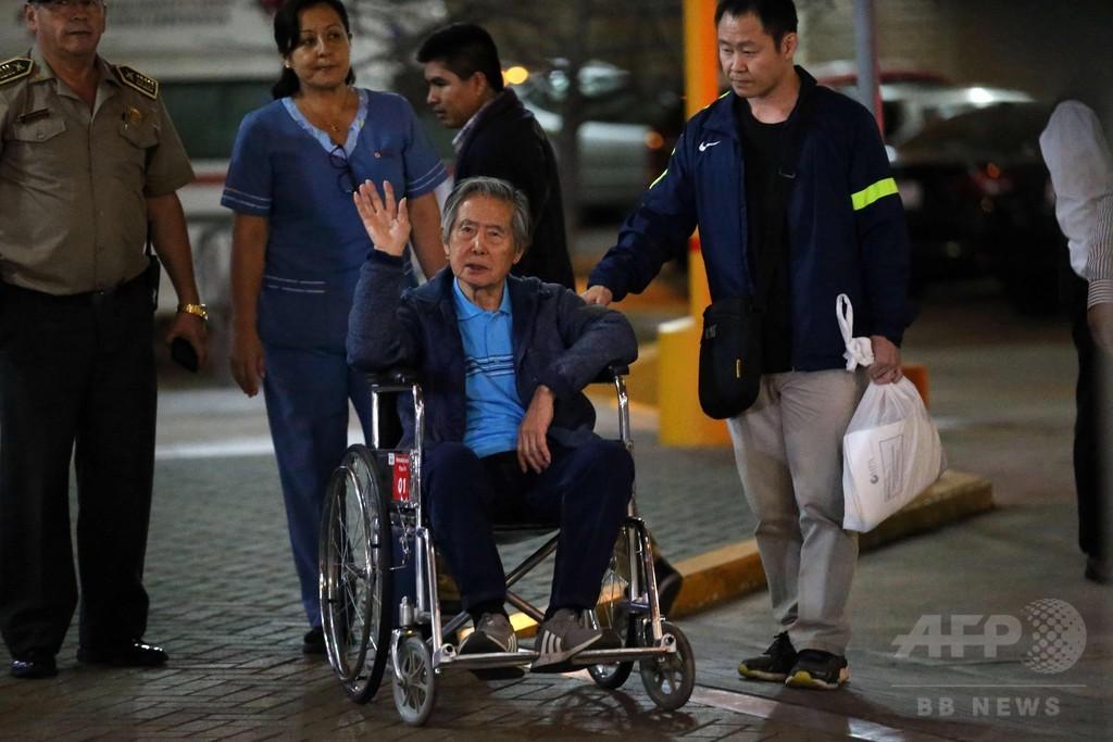 恩赦のフジモリ元大統領、退院し自由の身に ペルー