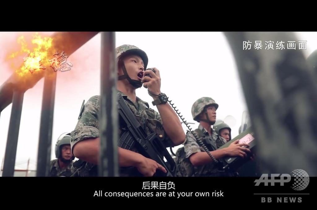 中国軍、香港のデモ隊に動画で警告 暴動鎮圧演習を公開