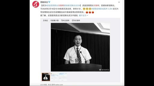 動画:武漢の病院長が死去、新型ウイルス感染で ネット上で追悼の声相次ぐ