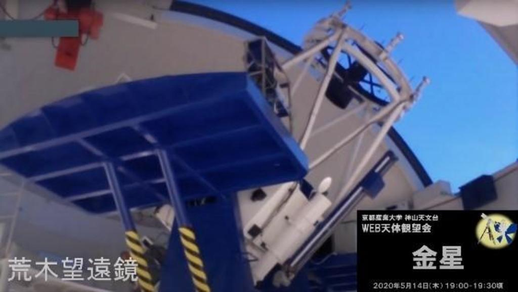京都産業大学神山天文台がYouTubeライブによる天文イベントを初開催!