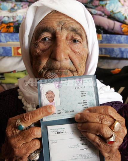 「わたしは120歳」イスラエル女性、当局は「確認できず」