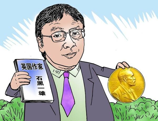 中国でも人気、カズオ・イシグロ氏 ノーベル文学賞受賞決定後の反応は