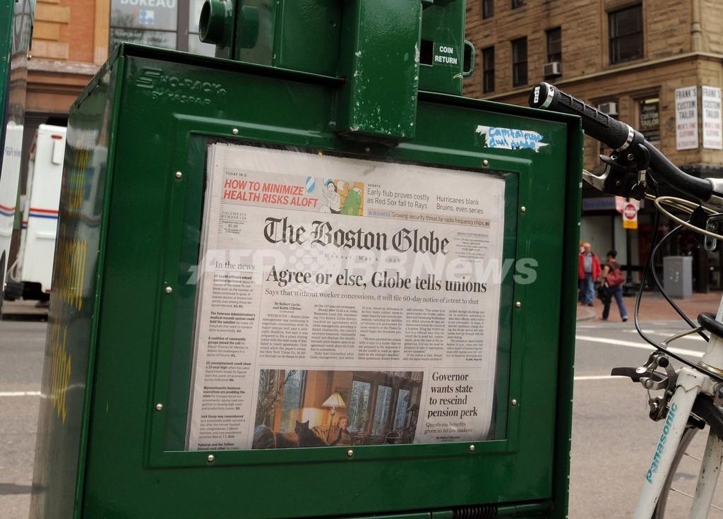 米新聞業界の危機、悲しいが救済はせず 米政府