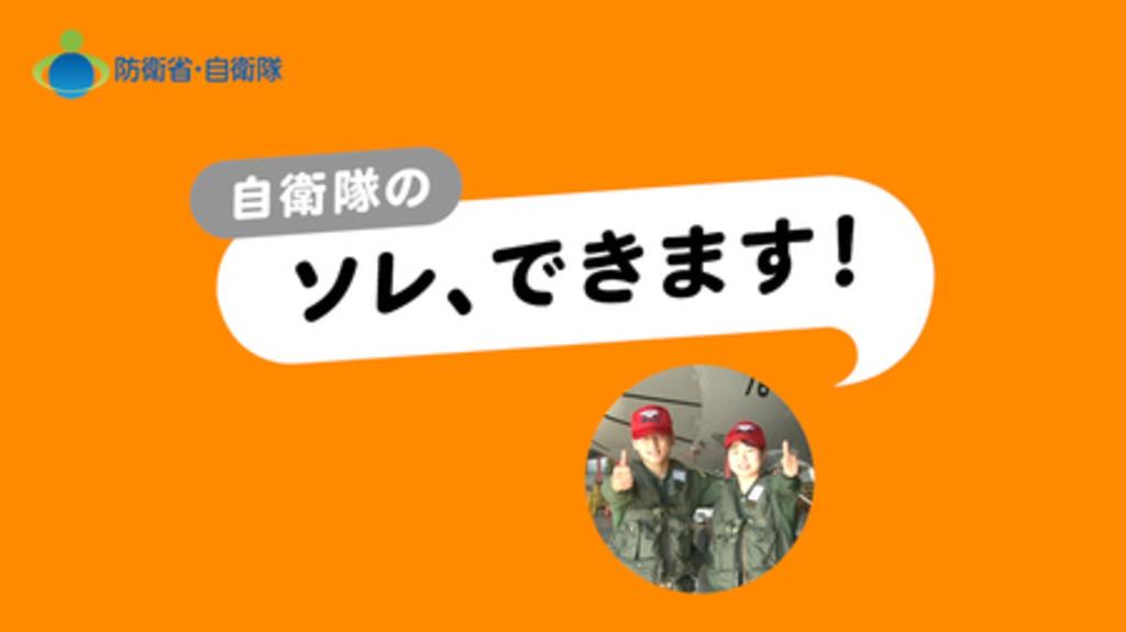 自衛官募集WEB動画「自衛隊のソレ、できます!」「自衛隊のソレ、誤解ですから!」7月1日(水)公開!