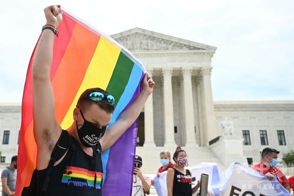 米、LGBTの職場差別を禁止 最高裁が画期的判決