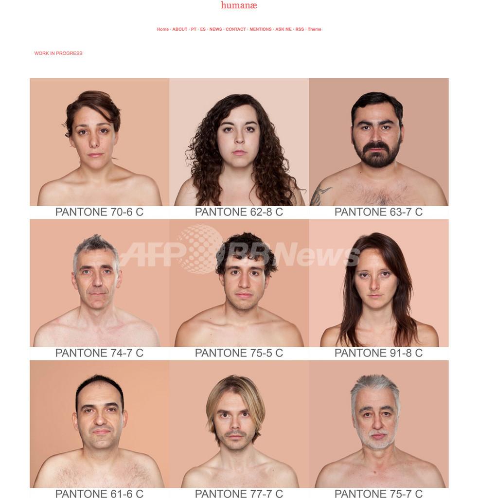 あらゆる人の肌色を「パントン」カラーに、気鋭写真家のプロジェクト