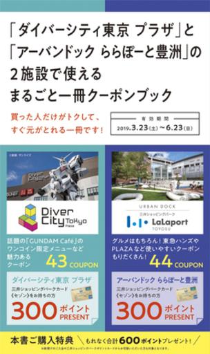 「ダイバーシティ東京 プラザ×アーバンドック ららぽーと豊洲 まるごと一冊クーポンブック」発刊について