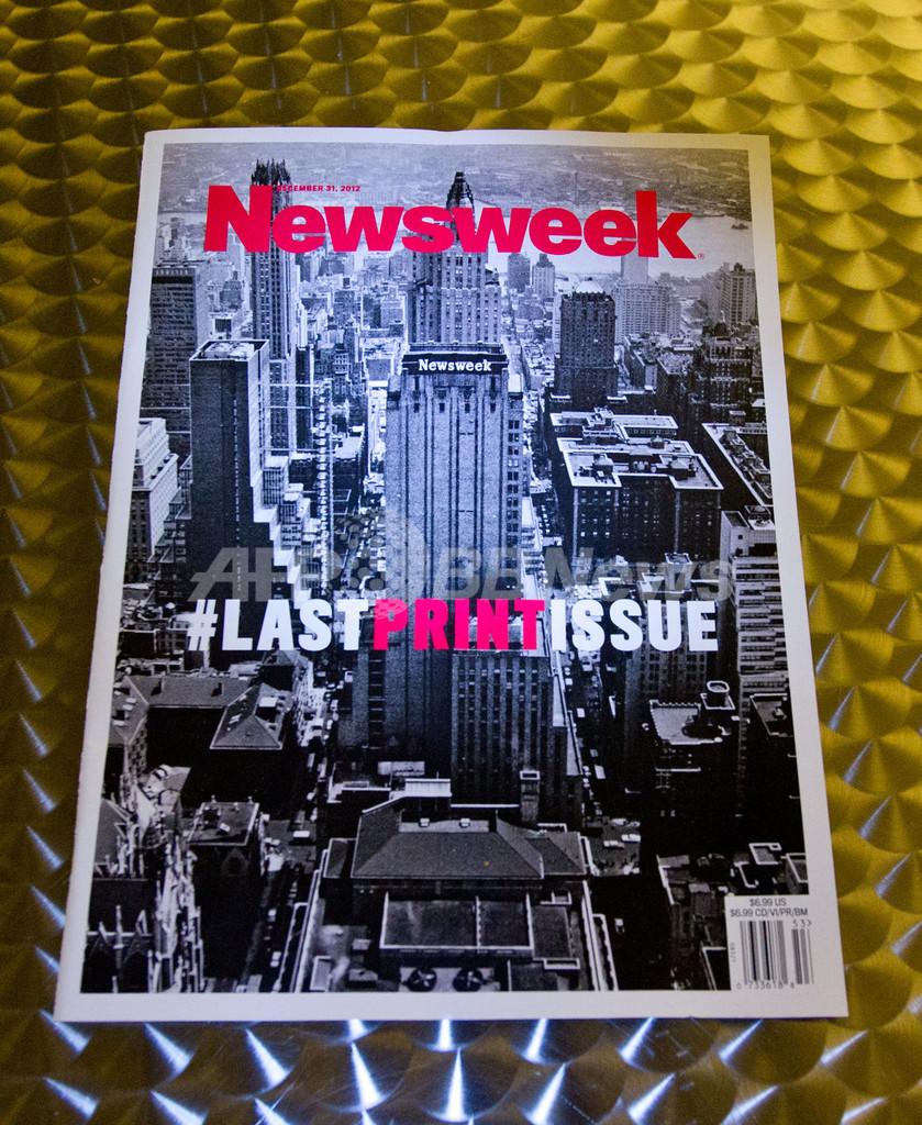 米誌ニューズウィーク、紙媒体の最終号を発売