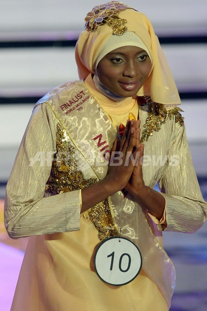 「ムスリマ・ワールド」、女性イスラム教徒のミスコン開催