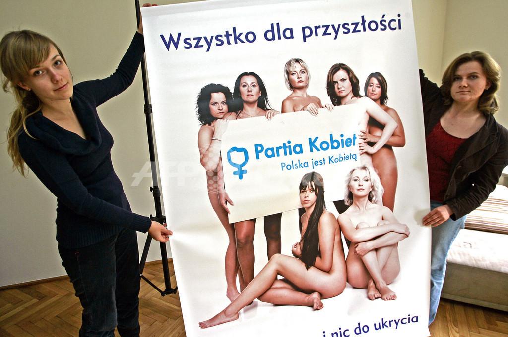 ポーランドの女性党、「候補者ヌードポスター」で選挙運動を展開
