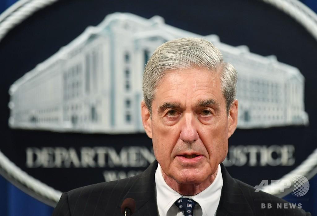 ロシア疑惑捜査率いたモラー氏、来月17日に米議会で証言へ