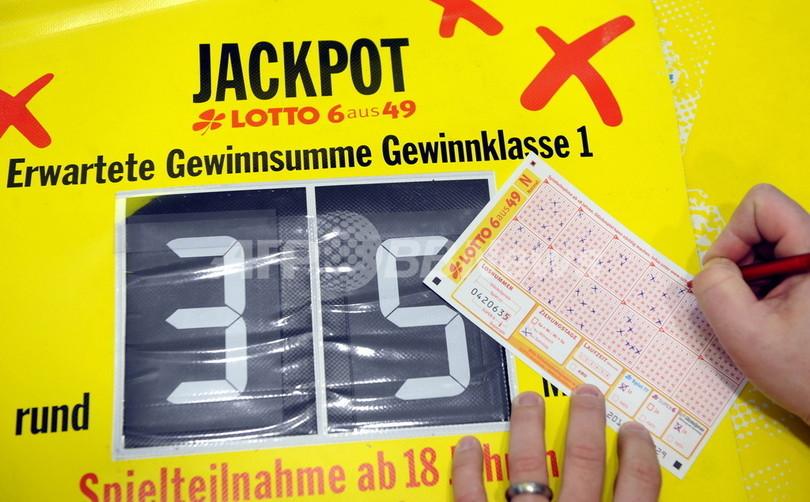 宝くじ当せん賞金、離婚後でも元妻に権利 ドイツ