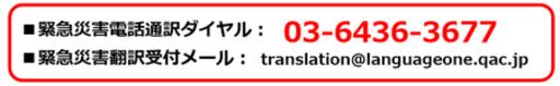 ランゲージワンは台風15号の被災地に対し 12ヶ国語対応の「緊急災害通訳サービス」を無償提供いたします