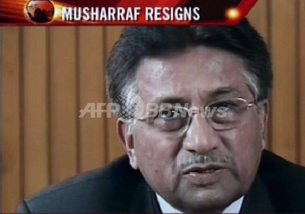 パキスタンのムシャラフ大統領が辞任表明