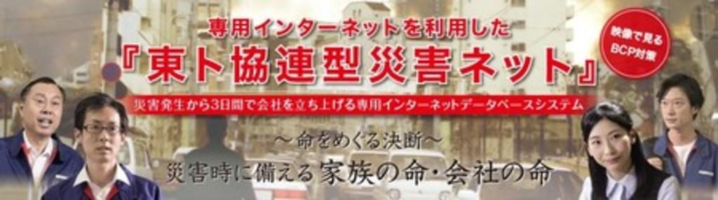 9月1日「防災の日」。首都直下地震に備える、事業継続計画とは?
