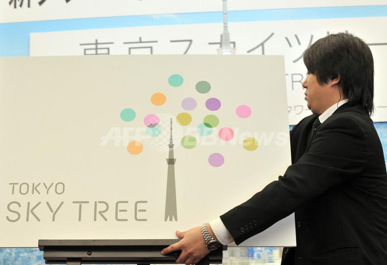 世界一高い電波塔、名称は「東京スカイツリー」に決定