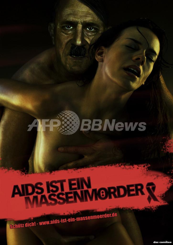 「エイズは大量殺人者」、ヒトラーをポスターに起用 ドイツ