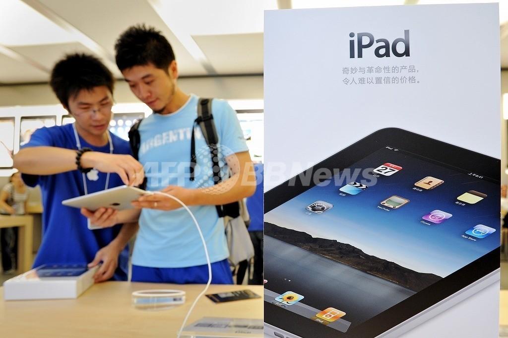 アップル、中国での「iPad」商標権めぐり敗訴
